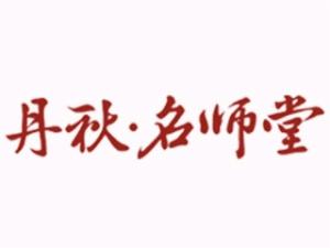 丹秋名師堂