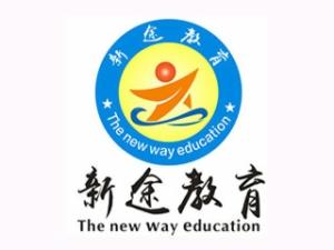 新途教育加盟