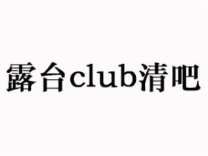 露台club清吧