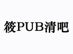 筱PUB清吧加盟