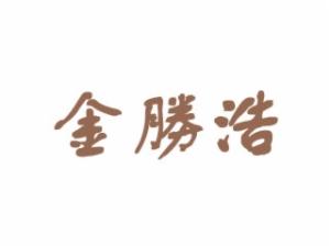 金勝浩青少年体能训练中心加盟