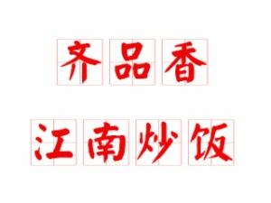 齐品香江南炒饭加盟