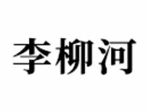 李柳河半成品蔬菜加盟