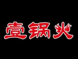 壹锅火多层不锈钢炒锅加盟