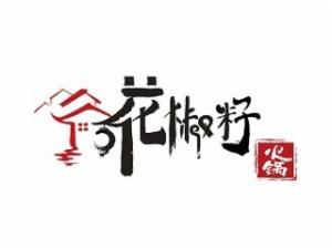 花椒籽火锅加盟