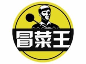川渝冒菜王