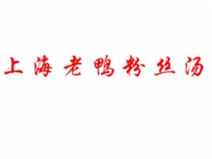 上海老鸭粉丝汤