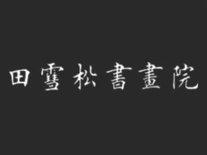 田雪松書畫院加盟