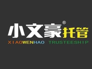 小文豪托管教育加盟