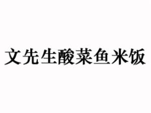 文先生酸菜鱼米饭