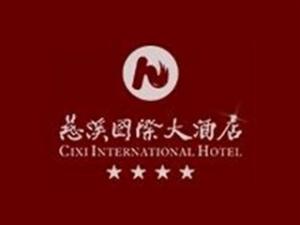 慈溪国际大酒店