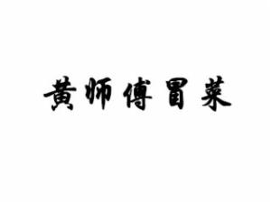 黃師傅冒菜