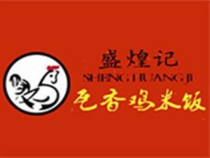 盛煌記瓦香雞米飯加盟