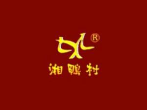 湘鸭村火锅加盟