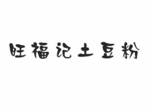 旺福记土豆粉加盟