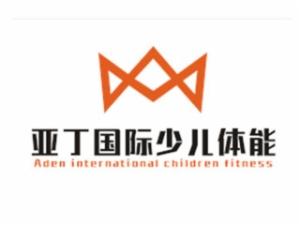 亞丁國際少兒體能加盟