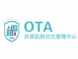 OTA共享肌肤优化管理中心