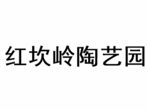 红坎岭陶艺园加盟