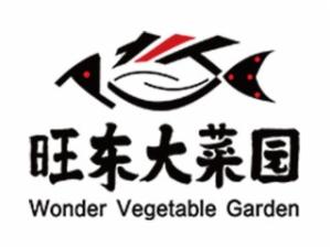 旺东大菜园商城