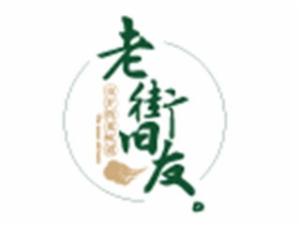 老街旧友市井火锅加盟