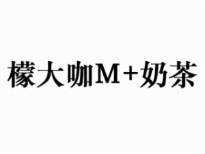 檬大咖M+奶茶加盟