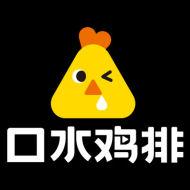 怎样开一家炸鸡店,口水鸡排告诉你