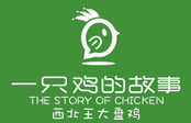 一只鸡的故事加盟