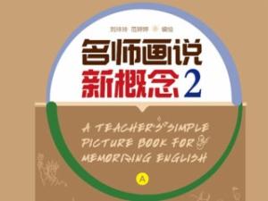 华人英语名师画说加盟