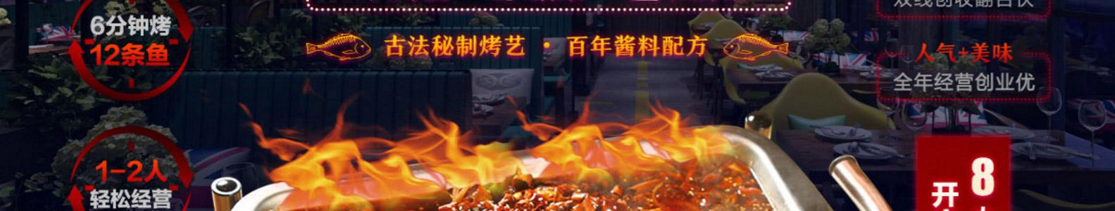 韓魚客烤魚韓魚客烤魚_03