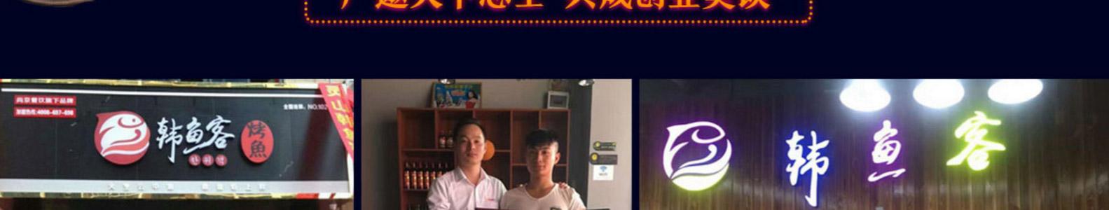 韓魚客烤魚韓魚客烤魚_39