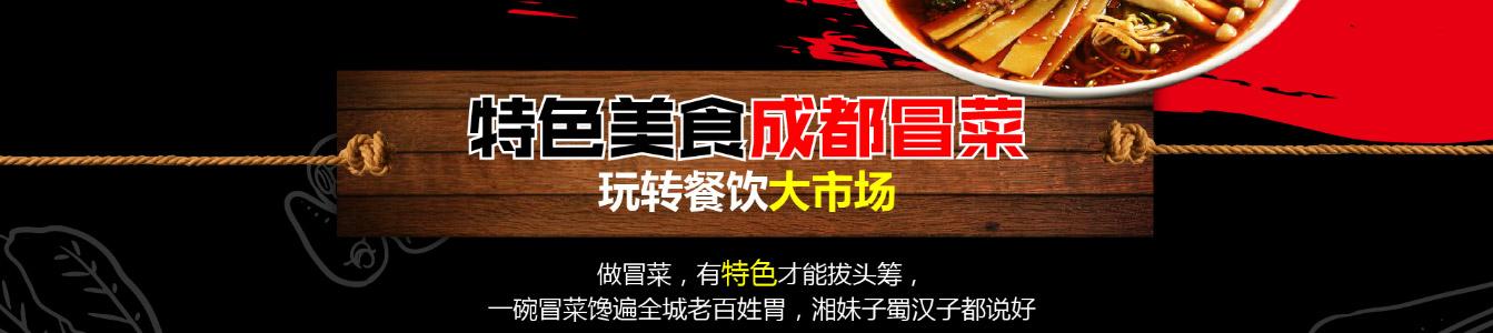 金三顾冒菜金三顾冒菜_09
