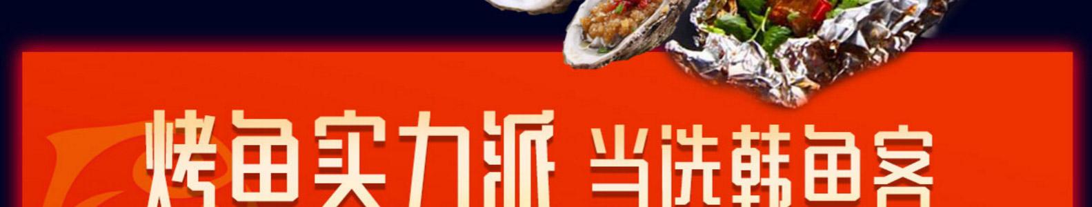 韓魚客烤魚韓魚客烤魚_29