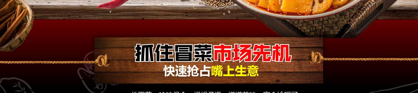 金三顾冒菜金三顾冒菜_03