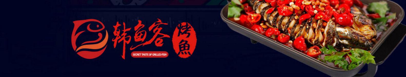韓魚客烤魚韓魚客烤魚_48