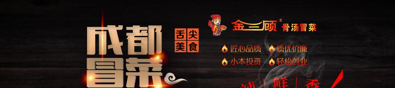 金三顾冒菜金三顾冒菜_01