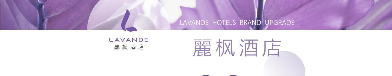 麗枫酒店麗枫酒店_02