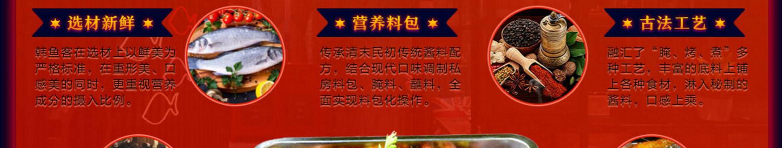 韓魚客烤魚韓魚客烤魚_12