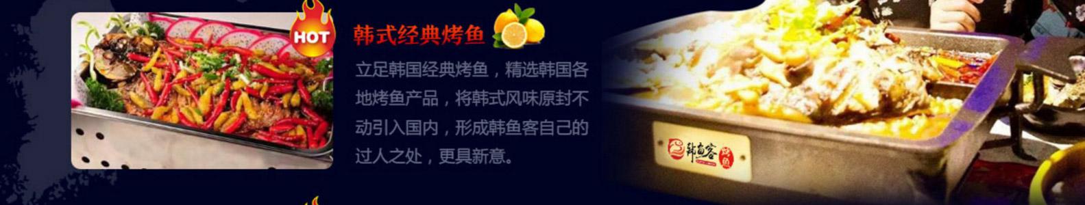 韓魚客烤魚韓魚客烤魚_22