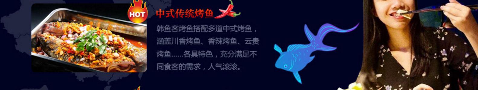 韩鱼客烤鱼韩鱼客烤鱼_21