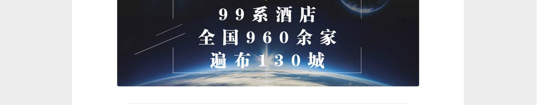 99旅馆连锁99旅馆连锁_18