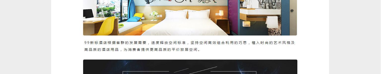 99旅馆连锁99旅馆连锁_17