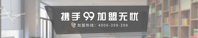 99旅馆连锁99旅馆连锁_02