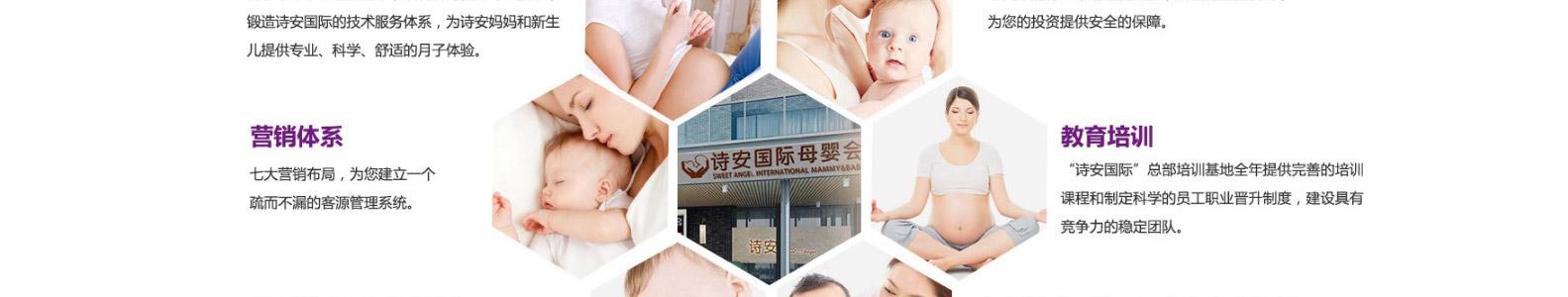 诗安国际母婴会所诗安国际母婴会所_15