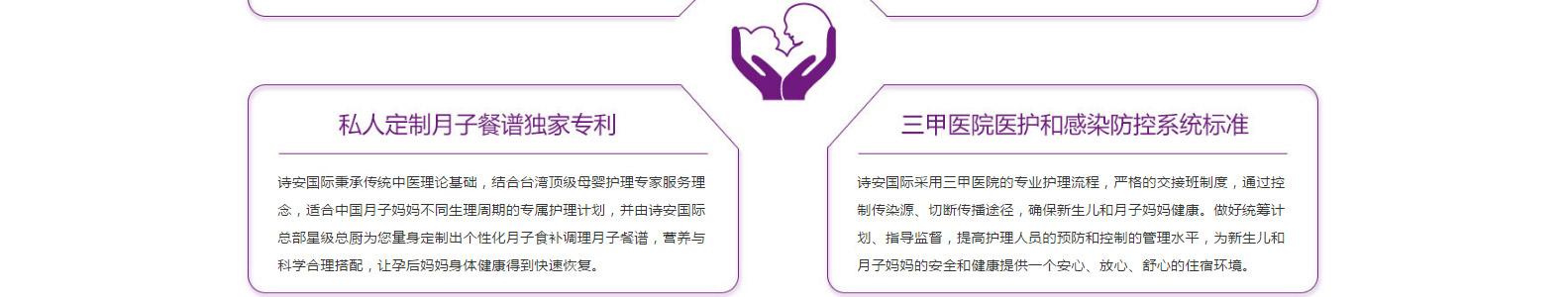诗安国际母婴会所诗安国际母婴会所_10