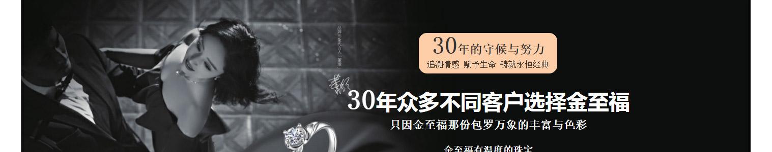 金至福珠宝jzf_29