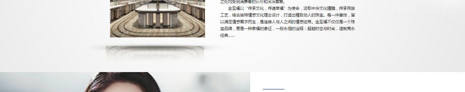 金至福珠宝jzf_10