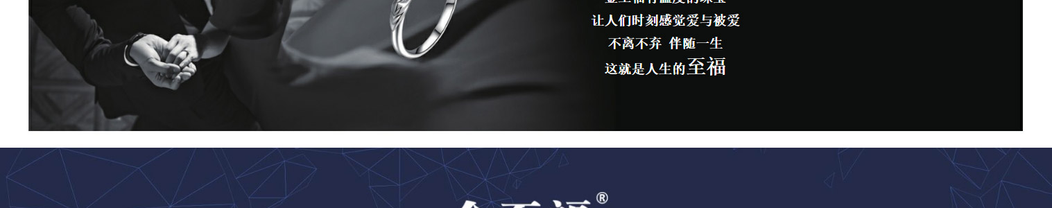 金至福珠宝jzf_30