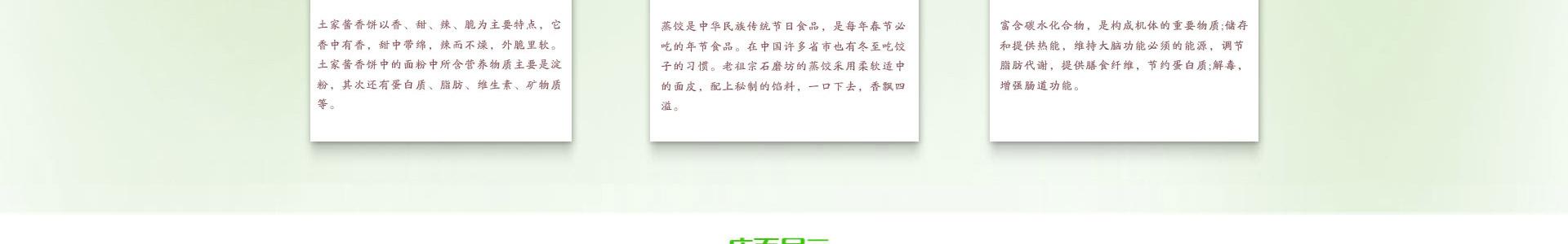 老祖宗石磨坊laozuzong_07