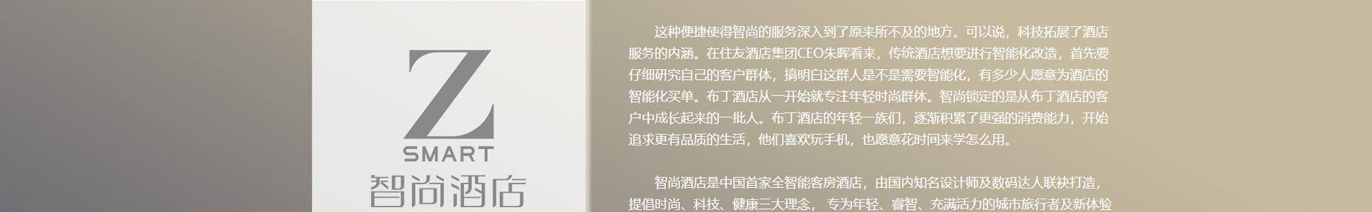 Zsmart智尚酒店zsjd_10