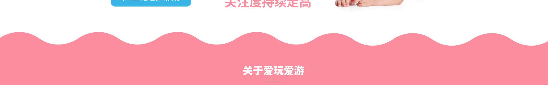 爱玩爱游亲子成长中心aiwanay_08